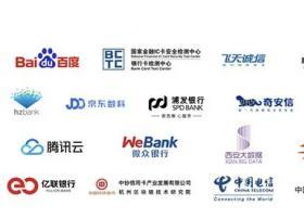 百度、腾讯云、京东数科等17家机构联合成立数字身份产业联盟