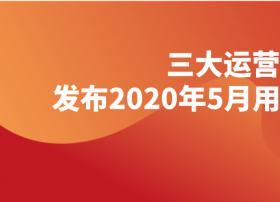 三大运营商发布2020年5月用户发展数据
