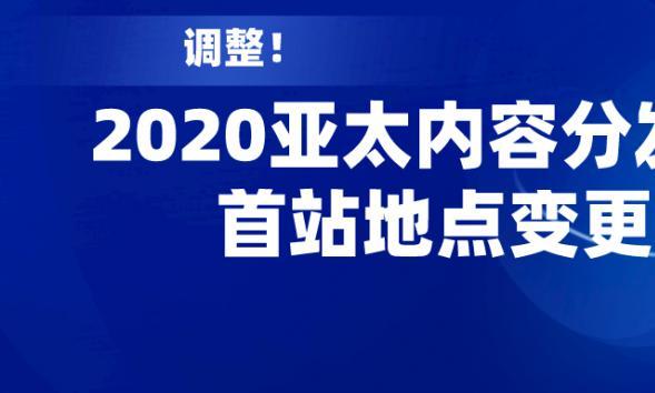 调整!2020亚太内容分发大会首站地点变更函