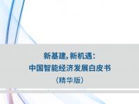 """国务院发布《新基建,新机遇:中国智能经济发展白皮书》,BATH领衔科技""""新基建"""""""