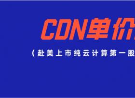 第八期 | 中国赴美上市纯云计算第一股——金山云CDN单价