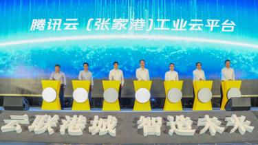 咬定阿里不放松!腾讯云(张家港)工业云平台正式上线