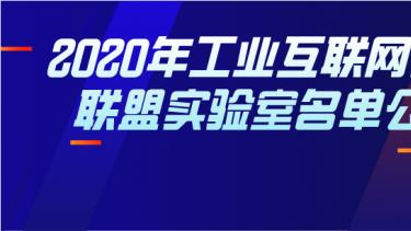 2020年工业互联网产业联盟实验室(第一批)拟定名单公示