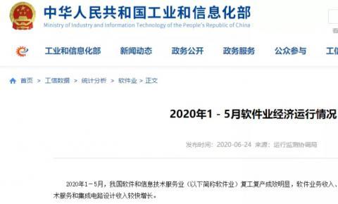 工信部:1—5月云服务业复工复产成效明显,云服务收入703亿元