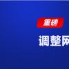 7月1日起!三大运营商正式取消网间结算,实现免费对等互联