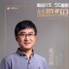 国广东方总经理毛卫兵确认出席2020亚太OTT/IPTV大会线上直播!