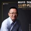 号百控股副总经理张明杰确认出席2020亚太OTT/IPTV大会线上直播!