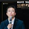 联通视频董大武确认出席2020亚太OTT/IPTV大会线上直播!