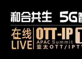 【和合共生·5G智屏】国广东方、康佳、爱奇艺、华为等齐聚2020亚太OTT/IPTV大会首届线上峰会!