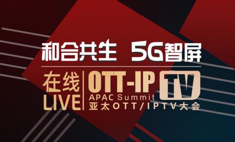 【和合共生·5G智屏】2020亚太OTT/IPTV大会总议程重磅发布!