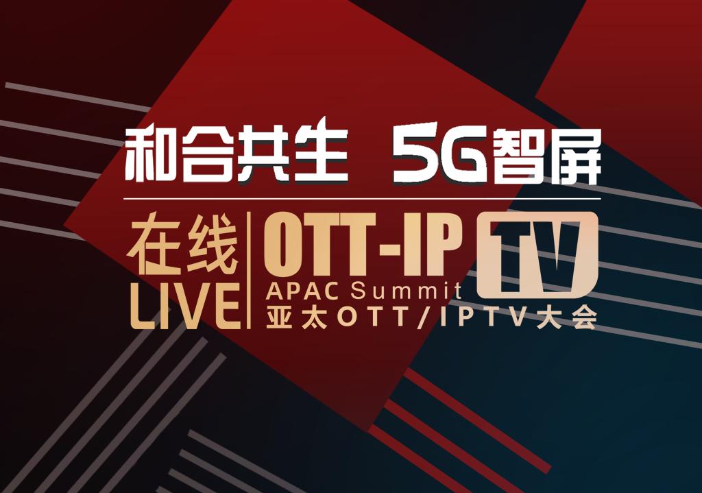 """【和合共生,5G智屏】解读2020年大屏趋势!大屏围绕""""5G""""下的生态变革成主旋律"""