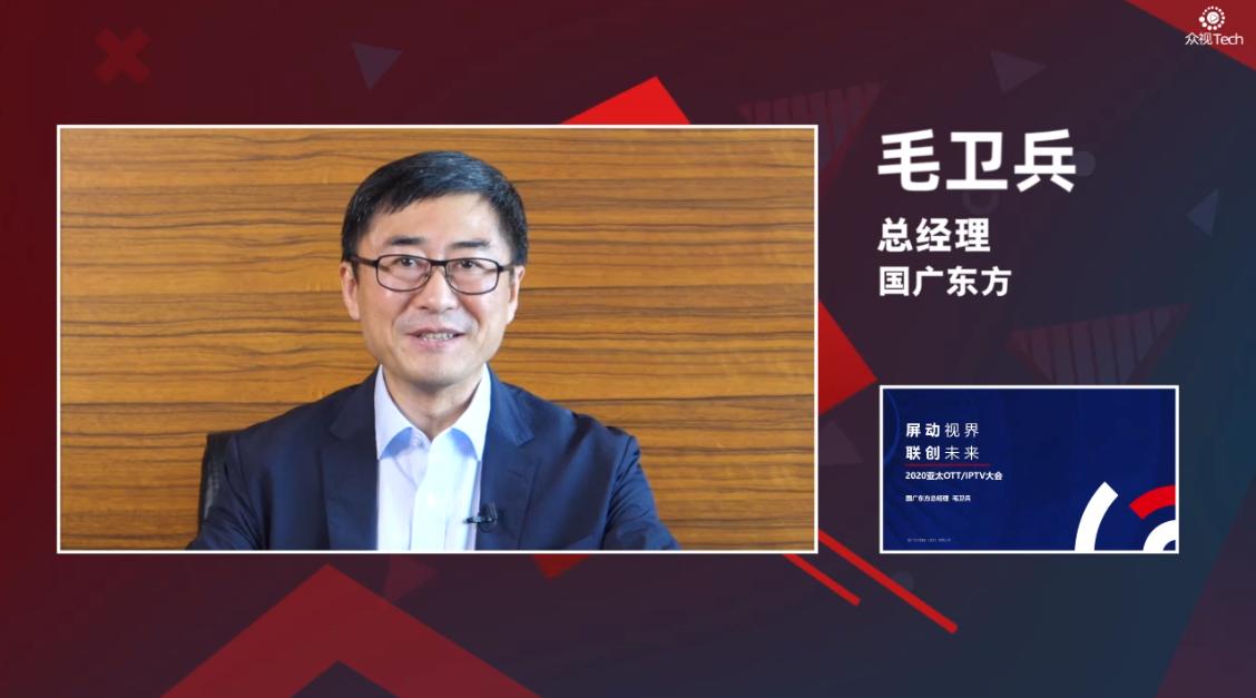 国广东方毛卫兵:OTT与5G天然融合,5G风口下OTT TV运营变革