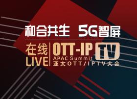 """「和合共生·5G智屏」""""5G+智慧广电""""——广电的差异化竞争路线"""