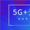 毕马威《5G边缘计算的价值机遇》报告:5G边缘计算将释放史上最大技术协同效应