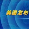 """美国""""净网""""宣言:禁用中国APP、云服务、禁止中国电信运营商与他国互联互通"""
