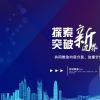 中国信通院《云计算发展白皮书(2020)》:云架构从中心向边缘延伸