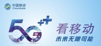 提前4个月!中国移动完成全年30万5G基站建设!