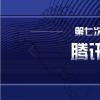 腾讯云中标第七次全国人口普查,全面提升普查信息化水平