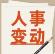 肖亚庆正式任工信部部长一职!