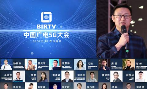 华为周易部长出席中国广电5G大会  积极助力广电探索垂直行业应用