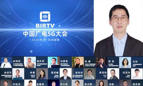 东方有线葛虎峰出席中国广电5G论坛 分享媒体+5G融合发展