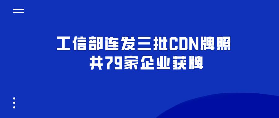 工信部连发三批CDN牌照 共79家企业获牌
