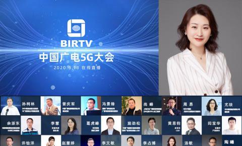 摩联科技VP汤敏出席中国广电5G大会 分享5G+物联网应用创新
