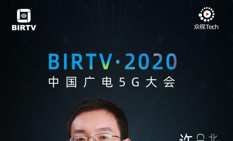 视连通许怡洋出席中国广电5G大会 分享5G+AI智能内容运营技术应用