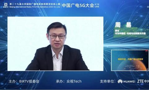 华为周易:砥砺并进,共襄广电5G新篇章