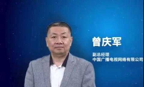 中国广电曾庆军:700M产业链、台网融合、5G NR广播