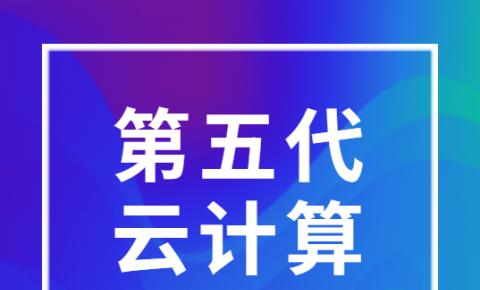 国产第五代云计算操作系统正式发布