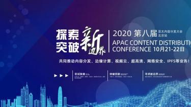 【战略调整】亚太内容分发大会·北京站将于10月举办!