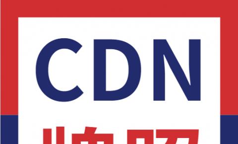 工信部下发2020年第31批CDN牌照 共20家企业获牌