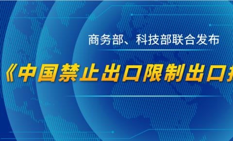 《中国禁止出口限制出口技术目录》发布 涉及计算机、软件等53项技术条目