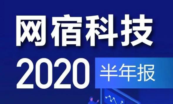 网宿科技半年报:净利润17.7亿,同比增长23.4%