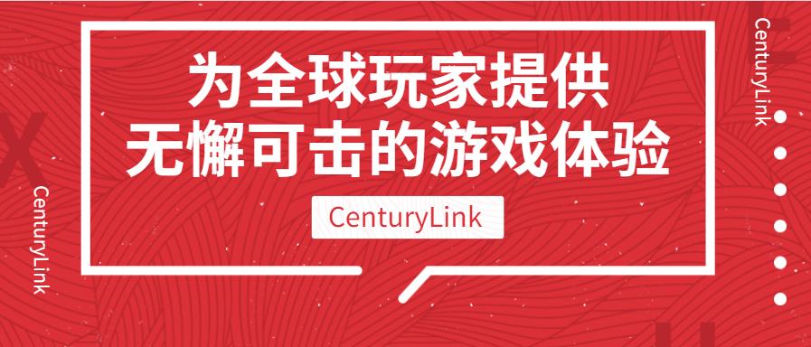 CenturyLink|为全球玩家提供无懈可击的游戏体验|VideoX学院