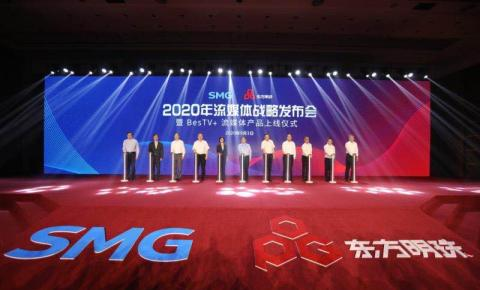 "SMG、东方明珠启动流媒体战略,""内容+服务""双核驱动打造""BesTV+"""