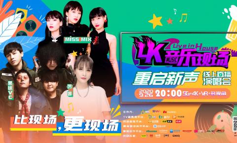 """4K花园、新媒股份、华为携手""""重启新声"""",5G+4K+VR云直播演唱会将再度来袭"""