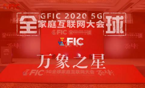 """GFIC2020【万象之星】—""""十大家庭互联网品牌奖""""花落谁家?"""