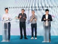 """4K花园和新媒股份战略合作升级,发布全新5G视听产品""""5G喜粤"""""""