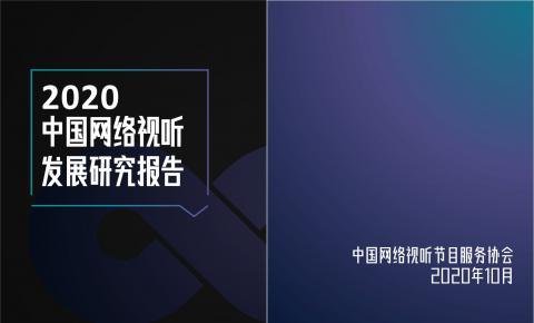 《2020中国网络视听发展研究报告》发布,短视频全面推动市场变革