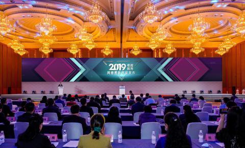 聚焦传播正能量 精品佳作迭出 2019年度优秀网络视听作品推选活动结果正式揭晓