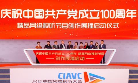 """精品力作献礼新时代""""庆祝中国共产党成立100周年"""" 精品网络视听节目创作展播活动正式启动"""