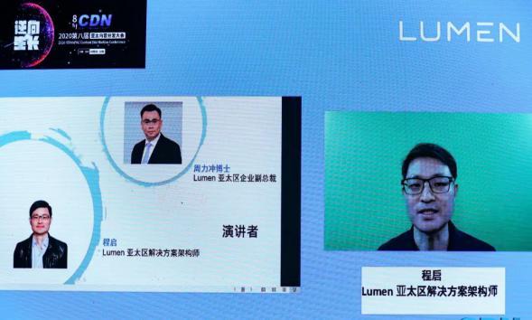 Lumen周力冲、程启:Lumen CDN助力全球游戏平台和短视频企业提供无懈可击的用户体验