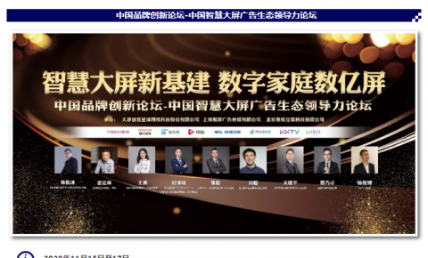 【邀请函】中国智慧大屏广告生态领导力论坛即将召开