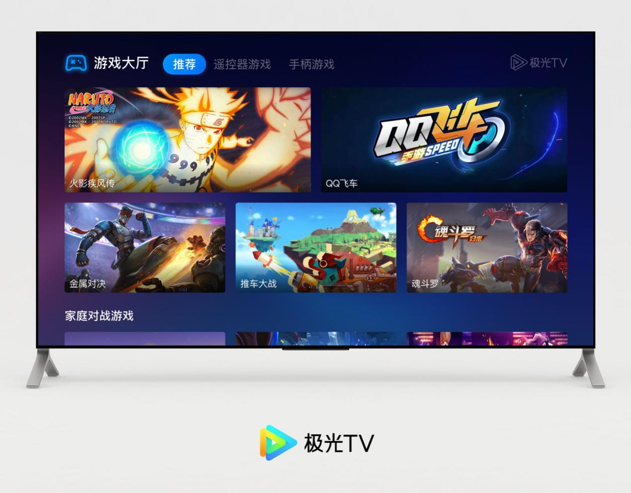 腾讯视频极光TV重磅推出云游戏功能,与腾讯游戏一同开启客厅大屏游戏新篇章