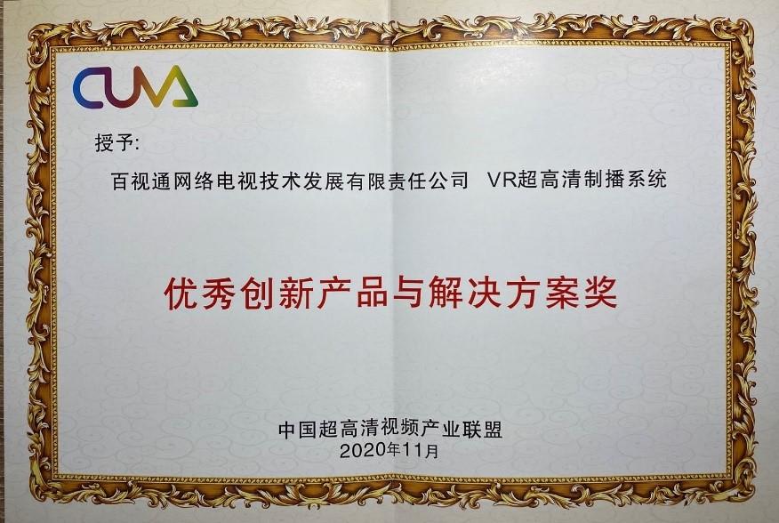 """百视通获CUVA联盟超高清视频""""优秀创新产品与解决方案奖"""""""