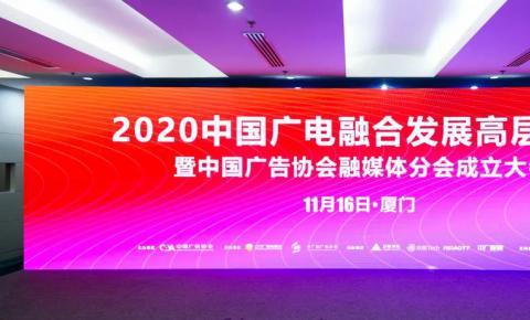 听,鹭岛奇声;观,广告风云——中国广告协会融媒体分会正式成立
