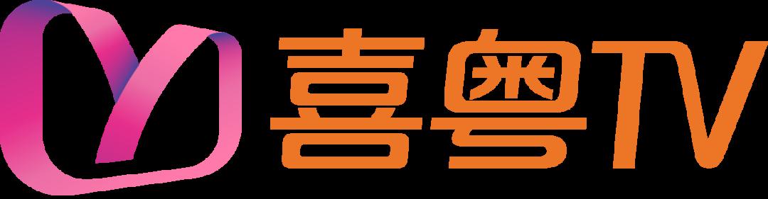 """新媒股份举办""""喜粤TV""""品牌升级战略发布会,全力打造核心主流媒体品牌"""