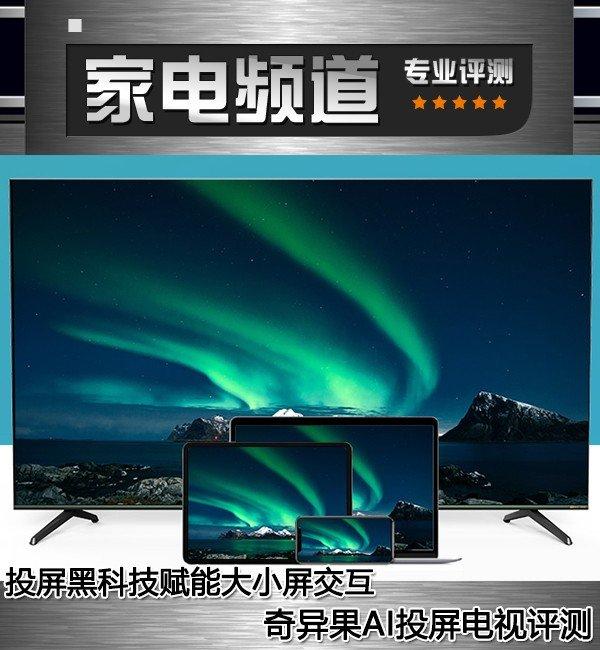 投屏黑科技赋能大小屏交互 奇异果AI投屏电视评测